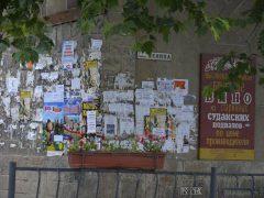 объявления на стенах