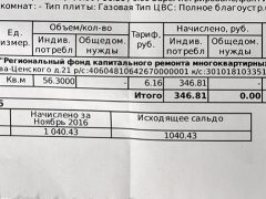 квитанция за капитальный ремонт