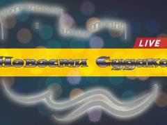 Новости Судака, логотип, сайт Судака