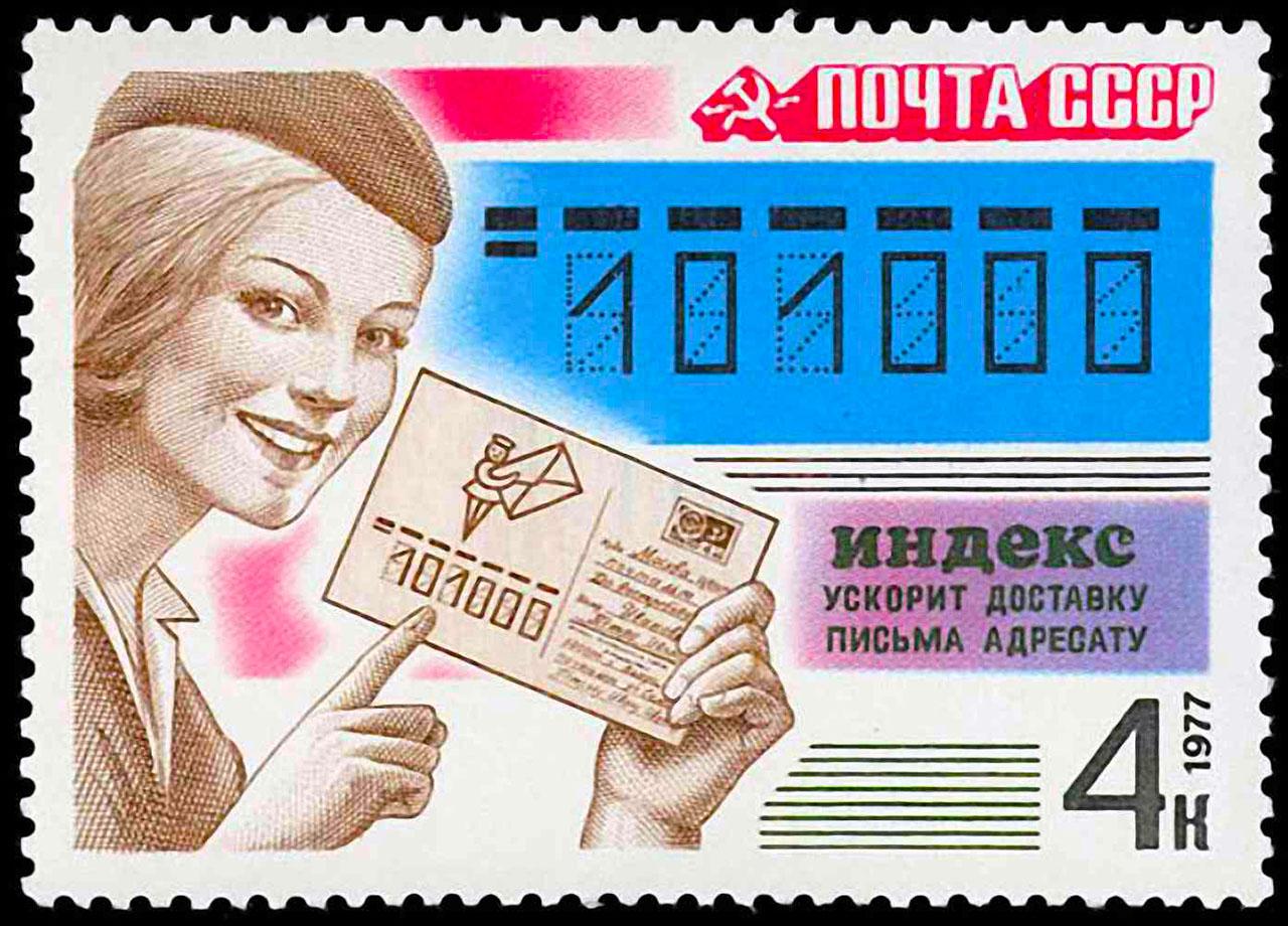 почтовый индекс советской почты, Почта СССР