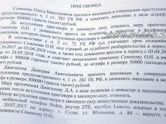приговор Джигалов, Семёнов