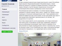 Аксёнов, Facebook, заявление об туризме
