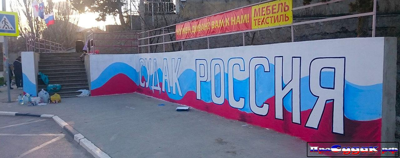 Крым - Россия графити