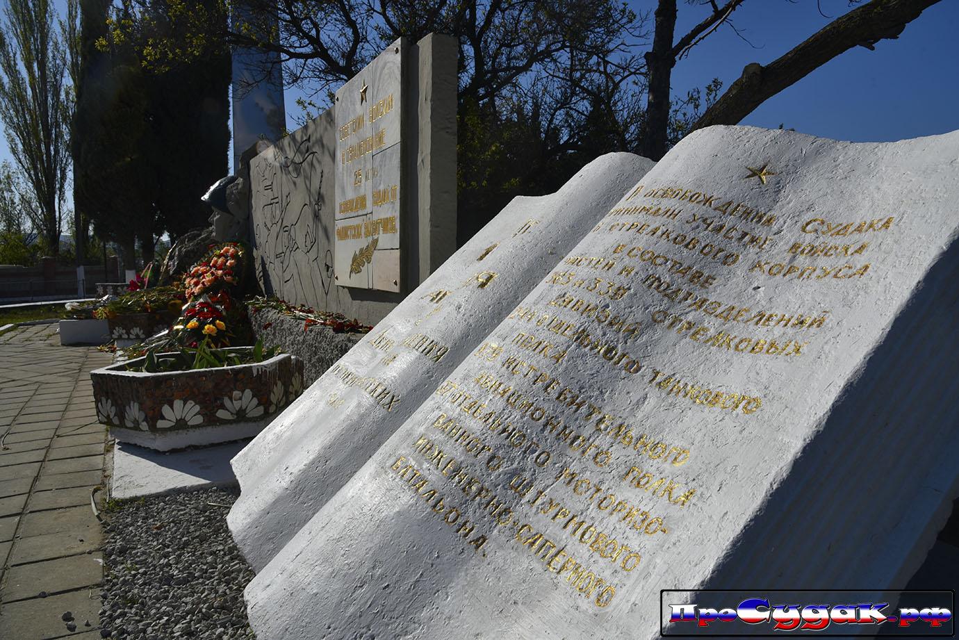 памятник в Судаке