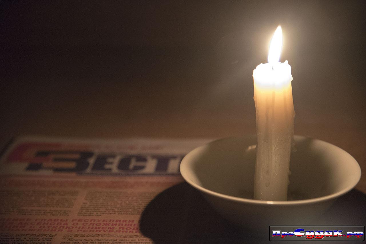 свеча горит, электричество в Судаке