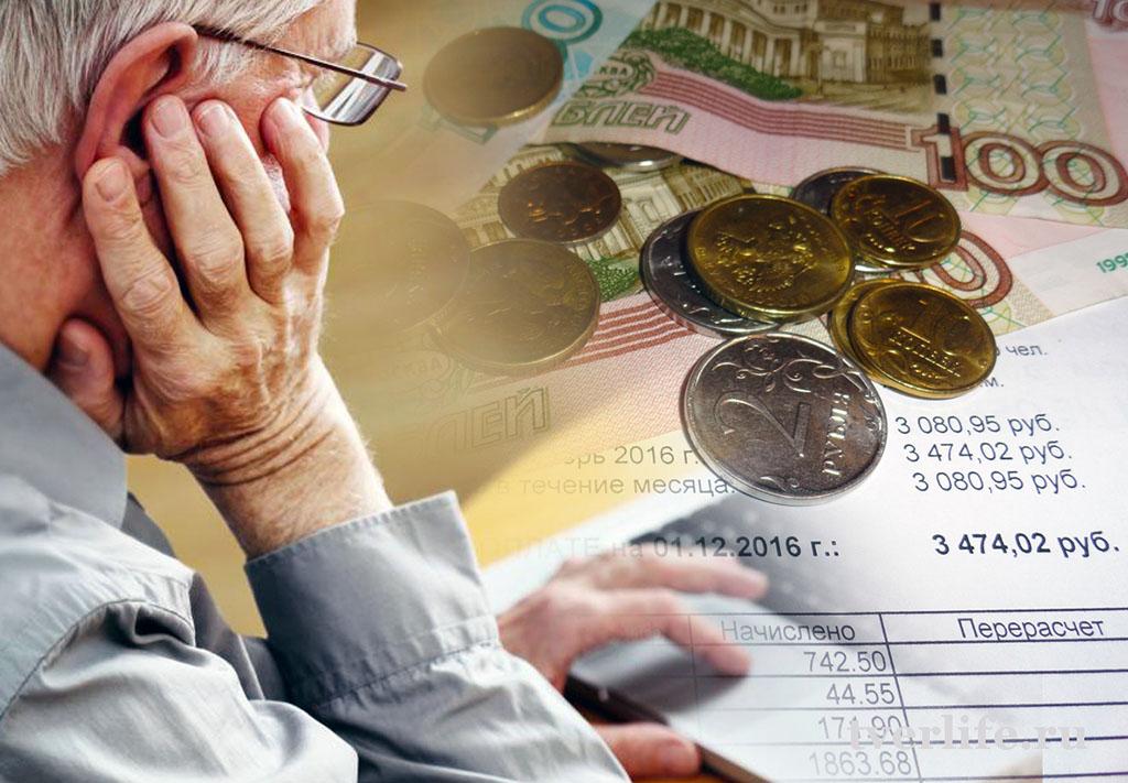 тарифы, пенсионер и коммунальные счета