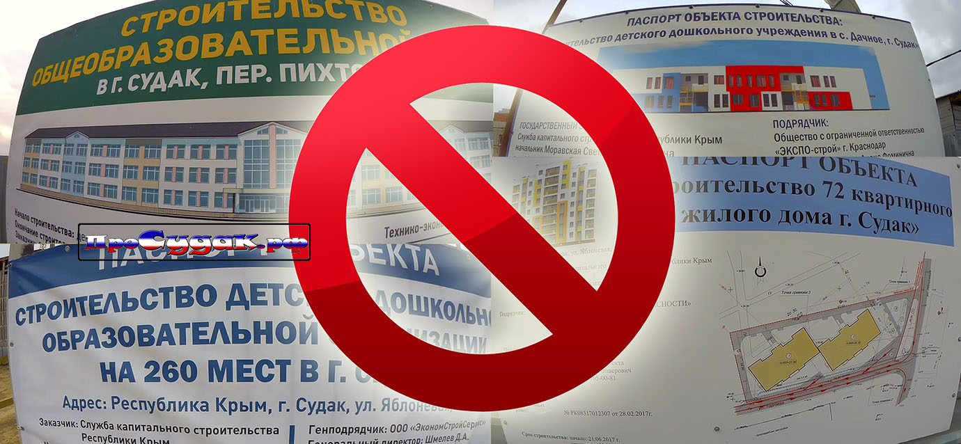 реализация фцп Крыма
