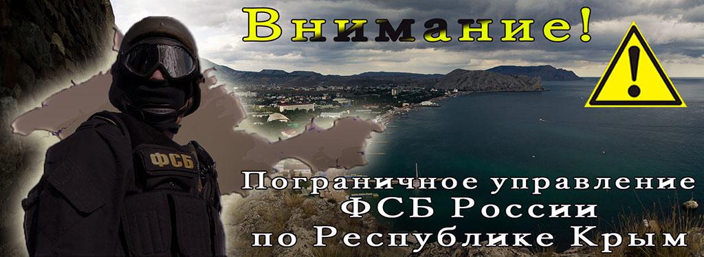 Пограничное управление ФСБ России по Республике Крым