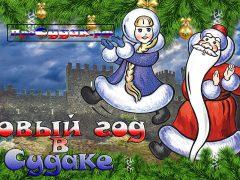 Праздник Нового года в Судаке