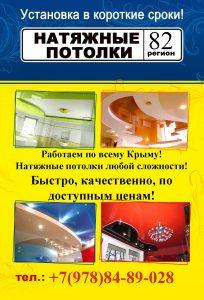 натяжные потолки в Судаке, Крыму