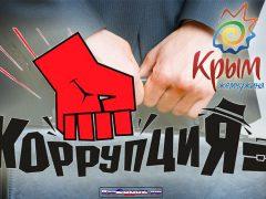 коррупция Крым