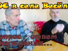 Ермоловский Вазген о селе Весёлое