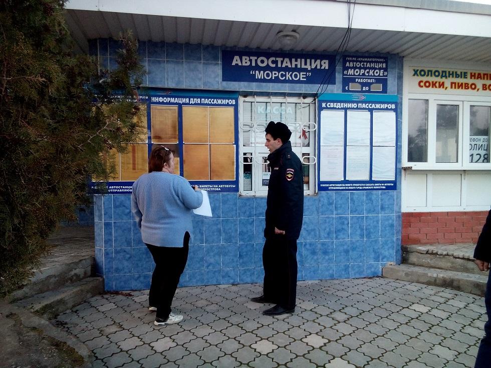 день профилактики Морское полиция