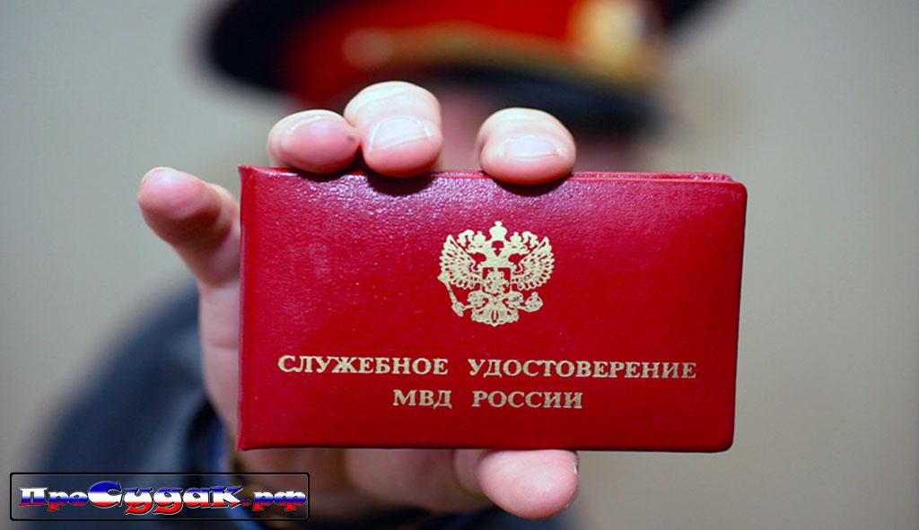 удостоверение полиции России, ксива МВД