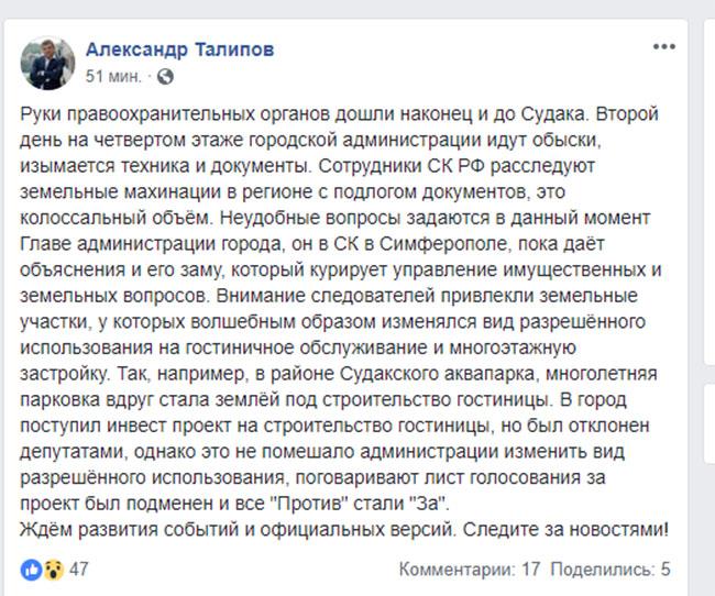 скриншот, Талипов