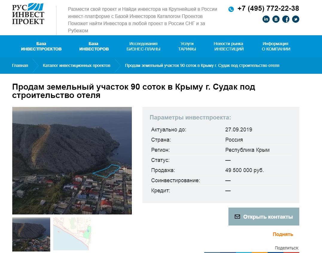 продажа земли в Судаке
