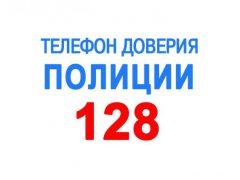 телефон доверия полиция 128
