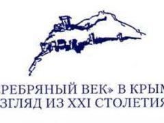 XI Международные Крымские Герцыковские Чтения «Серебряный век в Крыму: взгляд из XXI столетия»