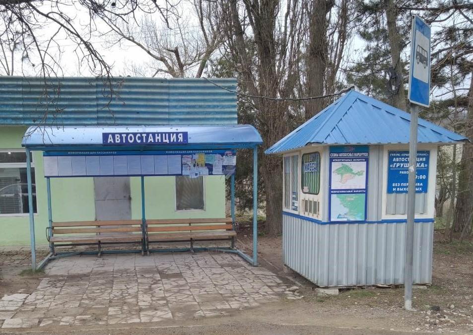 автостанция Грушевка