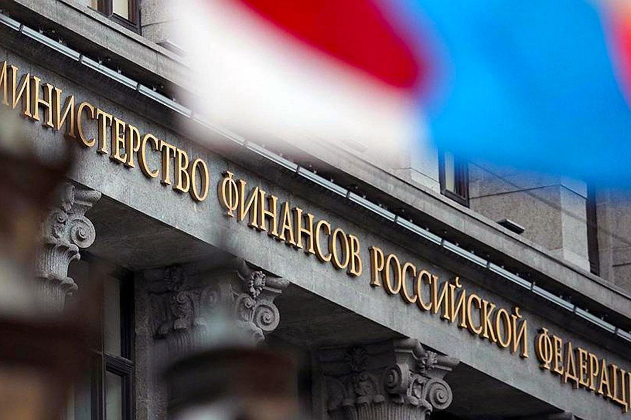 Фото Минфина России, Министерство финансов Российской Федерации фото
