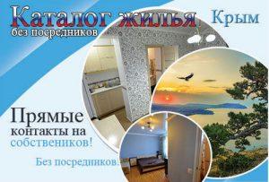 Каталог жилья без посредников, Судак Крым