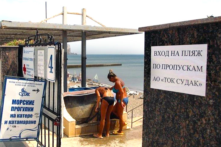 Закрытый пляж ТОК Судак