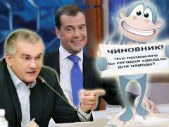 Медведев, Аксёнов, мартышка