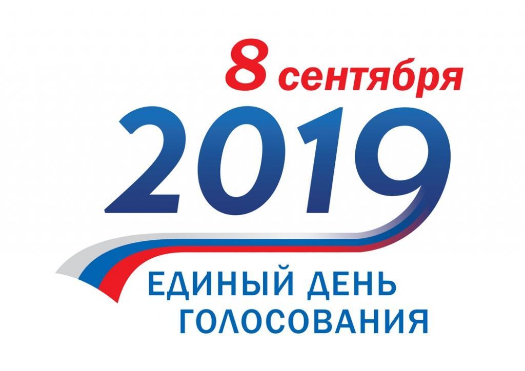 выборы 8 сентября 2019 года