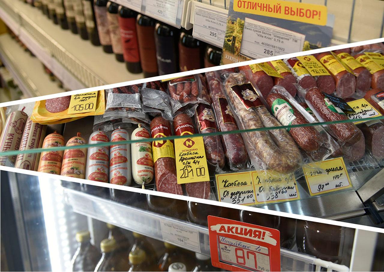 где покупать продукты в Судаке
