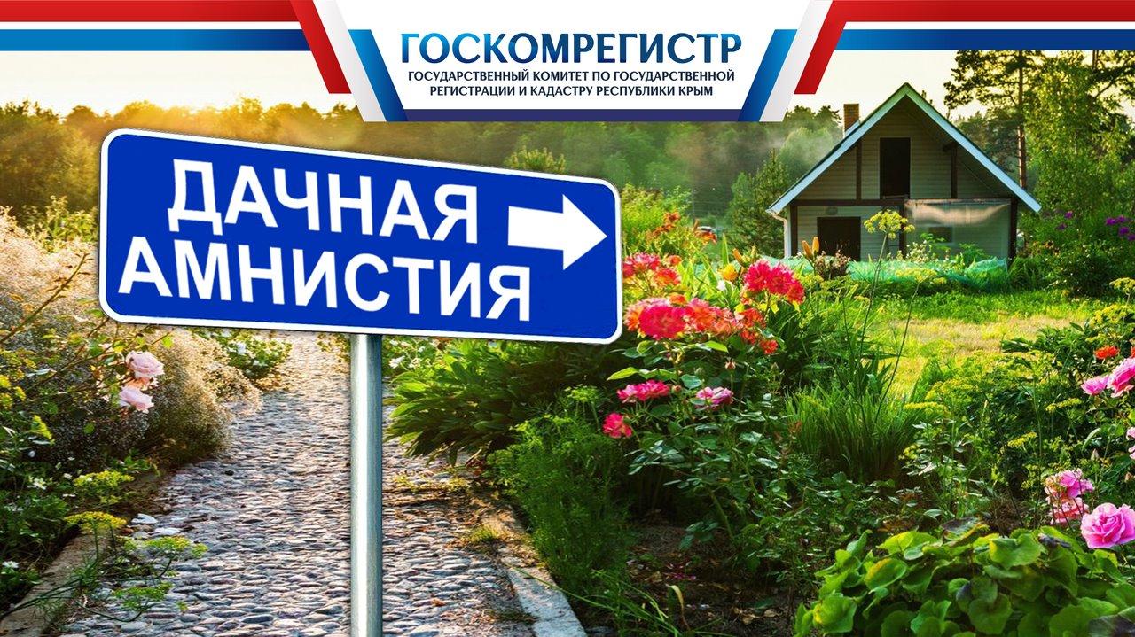 Дачная амнистия в Крыму