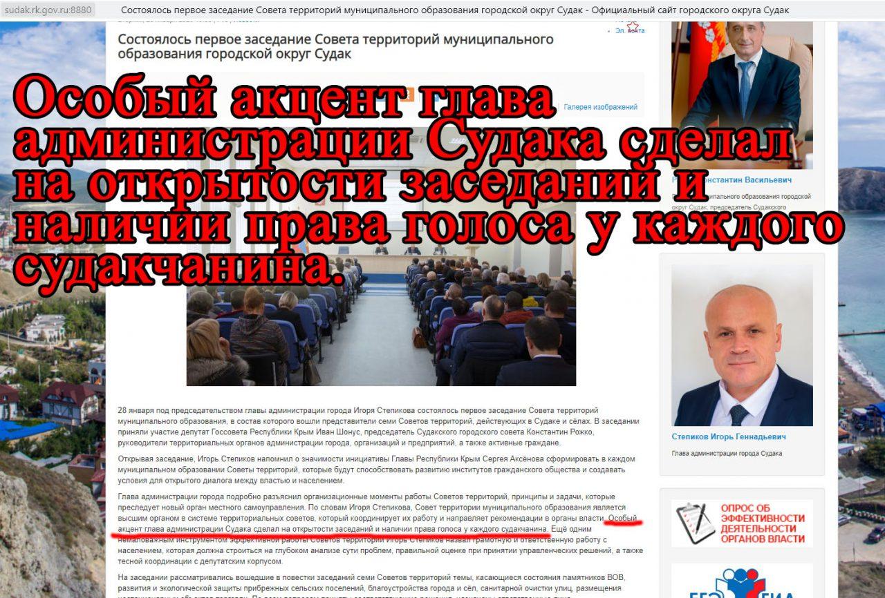 Обещание Степикова Игоря Судак