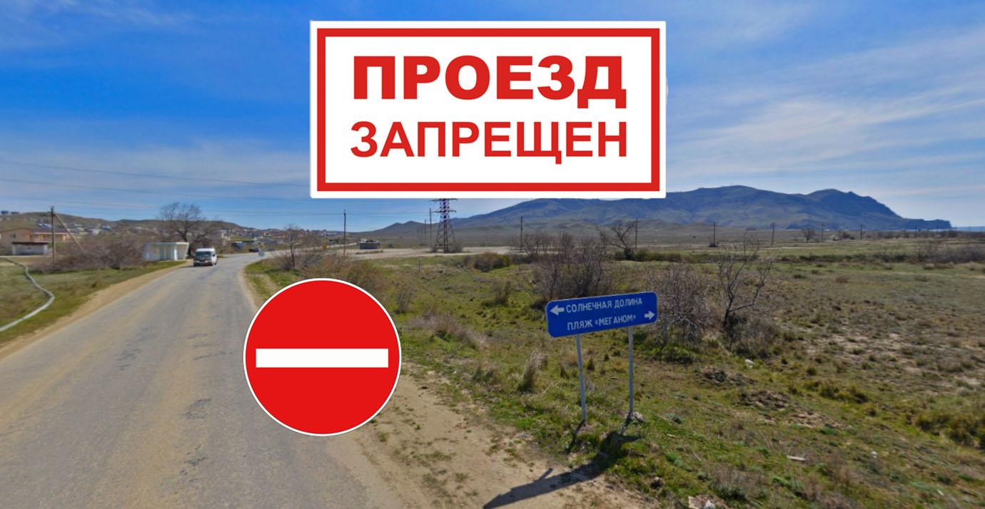 новости Судака, проезд запрещён
