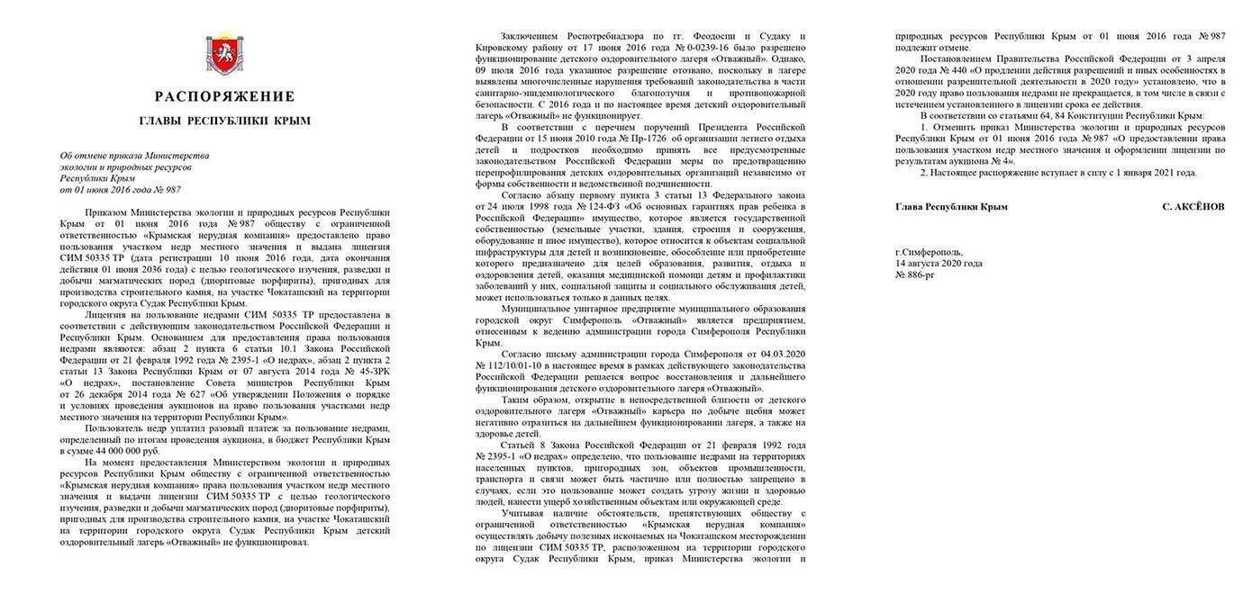 Распоряжение Аксёнова о закрытии карьера