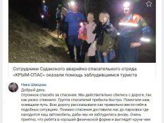 Крым-Спас Новый Свет