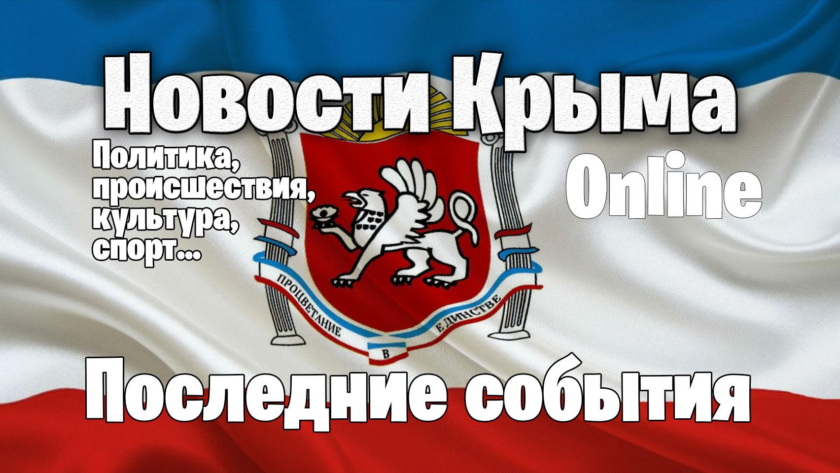 Новости Крыма сегодня