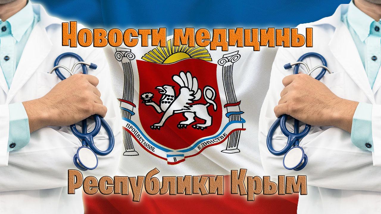 новости медицины Крым