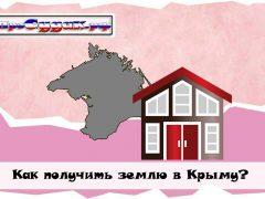Получить земельный участок в Крыму бесплатно