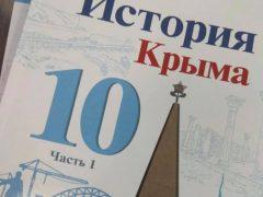 История Крыма учебник 10 класс