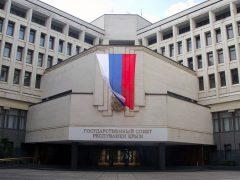 Госсовет Республики Крым, Государственный совет Республики Крым здание