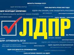 ЛДПР, логотип ЛДПР, символика ЛДПР