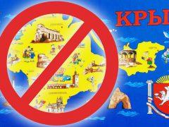 Крым под запретом