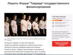 Петиция форум Таврида