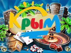 казино Крым