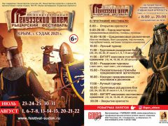 рыцарский фестиваль в Судаке